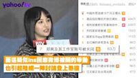 鄭爽疑似回應微博被關上熱搜 PO文「不會輕易放棄」