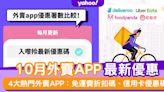 10月外賣app優惠比較!foodpanda優惠碼/Deliveroo promo code/UberEats折扣碼