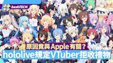 hololive規定VTuber拒收禮物免中之人曝光 原因竟與Apple有關