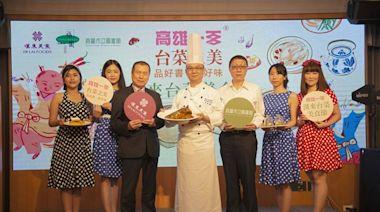 漢來台菜美食節4月9日熱鬧登場 - 工商時報
