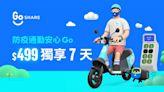 GoShare推訂閱制週租服務、499元安心獨享7天!7/1 前購買加贈百元騎乘金