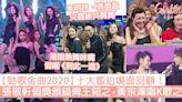 【勁歌金曲2020】歷年尷尬場面回顧!張敬軒個獎錯頒王菀之,黃宗澤唱K歌之王! | GirlStyle 女生日常