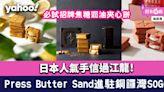 Press Butter Sand進駐銅鑼灣SOGO!日本人氣手信過江龍 必試招牌焦糖奶油夾心餅