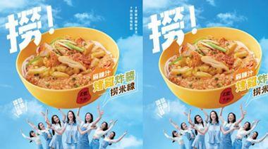 譚仔雲南米線 全新 麻辣汁烤雞炸醬撈米線 食玩買搜尋神器
