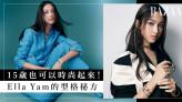 15歲也可以時尚起來! Ella Yam的型格秘方! | HARPER'S BAZAAR HK