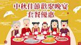 【人月兩團圓】中秋節晚飯提案 人均低至$102