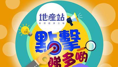 日出康城緻藍天3房│791呎│叫價1,220萬元 - 香港經濟日報 - 地產站 - 睇片揀筍盤