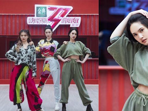 乘風破浪的姐姐2 | 三位踢館姐姐強勢來襲 楊丞琳盼同陳妍希組團