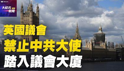 英國禁止中共大使 進入議會大廈