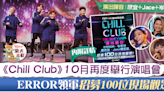 【Chill Club】ERROR領軍10月開騷 鄭欣宜+陳凱詠+岑寧兒齊上大舞台 - 香港經濟日報 - TOPick - 娛樂