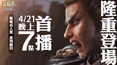 《三國志.戰略版》戰略名人堂節目首播 西門夜說暢談致勝戰略 - 香港手機遊戲網 GameApps.hk