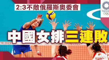 東京奧運︱中國女排決勝局負俄羅斯 三連敗後出線機會微 - 香港體育新聞 | 即時體育快訊 | 最新體育消息 - am730