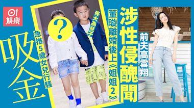 《姐姐》董璇離婚後獨力撫養女兒 5歲小酒窩行時裝騷吸金