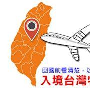 入境台灣規定