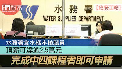 【政府工略】水務署食水樣本檢驗員 頂薪可達逾2.5萬元 完成中四課程者即可申請 - 香港經濟日報 - 即時新聞頻道 - iMoney智富 - 理財智慧