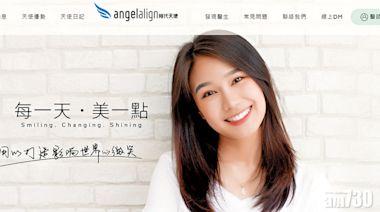 史上最貴新股 時代天使入場費34949元 - 最新財經新聞   香港財經網   即時經濟快訊 - am730
