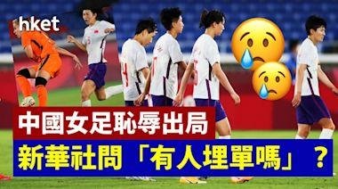 【東京奧運】中國女足恥辱出局 新華社問「有人負責和埋單嗎」? - 香港經濟日報 - 中國頻道 - 社會熱點