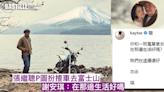 張繼聰P圖扮揸車去富士山 謝安琪:在那邊生活好嗎 | 娛圈事