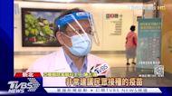大感謝!日本加贈台灣「113萬劑AZ疫苗」 第二批7/8運送