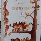 (二手書)鋼琴夢幻森林(2)
