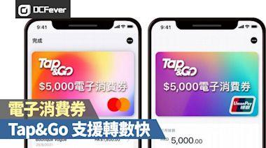電子消費券:Tap & Go 支援轉數快,將錢轉比家人都得? - DCFever.com