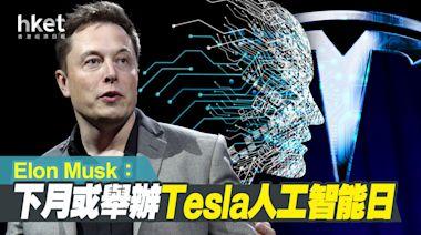 【TSLA】Elon Musk:下月或舉辦Tesla人工智能日 - 香港經濟日報 - 即時新聞頻道 - 即市財經 - Hot Talk