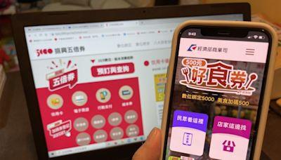 綁定數位支付,振興五倍券加碼再領好食券|數位時代 BusinessNext