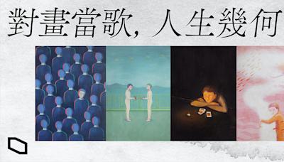 對畫當歌,人生幾何?   香港展能藝術會視覺藝術評論工作坊   立場新聞