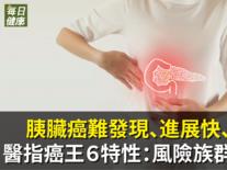 胰臟癌難發現、進展快、高死亡!醫指癌王6特性:風險族群定期檢查!