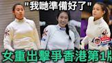 【東京奧運】港隊「第1獎牌」希望明登場 女重準備好了