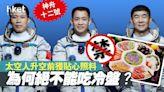 【神舟十二號】太空人升空前獲貼心照料 唯獨一原因不能吃冷盤(多圖,有片) - 香港經濟日報 - 中國頻道 - 國情動向