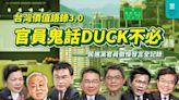 抗中保台無法掩蓋內政無能 民眾黨整理7官員發言:鬼話Duck不必
