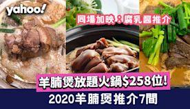 【羊腩煲推介2020】羊腩煲放題火鍋$258位/元朗古法黑草羊/...