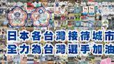 日本接待城市為東奧、殘奧台灣選手加油 - 熱門新訊 - 自由電子報
