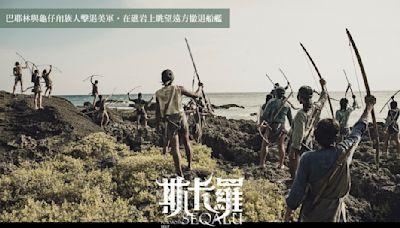 【專家之眼】《斯卡羅》是一部台灣錯過的歷史?