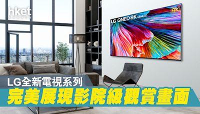 【電視機2021】LG全新電視系列 完美展現影院級觀賞畫面 - 香港經濟日報 - 地產站 - 家居生活 - 家居情報