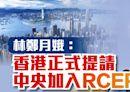 林鄭月娥:香港正式提請中央加入RCEP