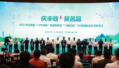 2021年雲南省「10大名品」和綠色食品「10強企業」「20佳創新企業」表彰會議在昆召開