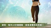 癌症是身體慢性發炎!研究:10分鐘運動就能消炎防癌