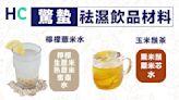 【祛濕湯水】驚蟄濕氣重 4種祛濕飲品排走濕氣