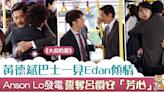 【大叔的愛】黃德斌將呂爵安一擁入懷 Anson Lo自行加親熱戲嚇親Edan - 香港經濟日報 - TOPick - 娛樂