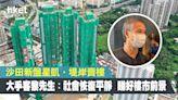 【星凱堤岸開售】「頭籌」大手客林先生:社會恢復平靜 對樓市有信心 - 香港經濟日報 - 地產站 - 新盤消息 - 新盤新聞