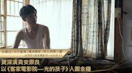 【金鐘56】迷你劇集(電視電影)男主角獎入圍-安原良/客家電影院─光的孩子