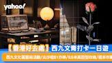 【香港好去處】西九文青打卡一日遊 西九文化區藝術活動/ 尖沙咀$1炸串/ 8.5米高巨型玫瑰/週末市集