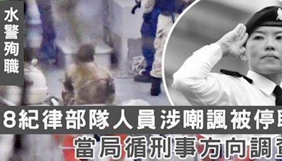 水警殉職|8紀律部隊人員涉嘲諷被停職 當局循刑事方向調查