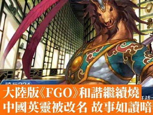 大陸版《FGO》和諧繼續燒 中國英靈被改名 故事如讀暗號 - 香港手機遊戲網 GameApps.hk