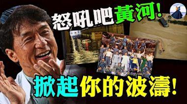成龍黨慶唱《怒吼吧黃河》引來鄭州大洪水 凶手原來是你(視頻) - - 博談