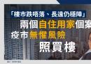 「樓市跌唔落、長遠仍穩陣」 兩個自住用家個案:疫市無懼風險照買樓