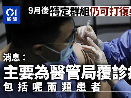 特定群組9月後仍可打復必泰 消息:供醫管局部份病人覆診時打針