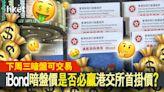 【iBond 2021】iBond暗盤價撼贏港交所首掛價 專家拆解玄機 - 香港經濟日報 - 即時新聞頻道 - 即市財經 - Hot Talk